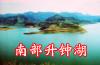 升钟湖风景名胜区